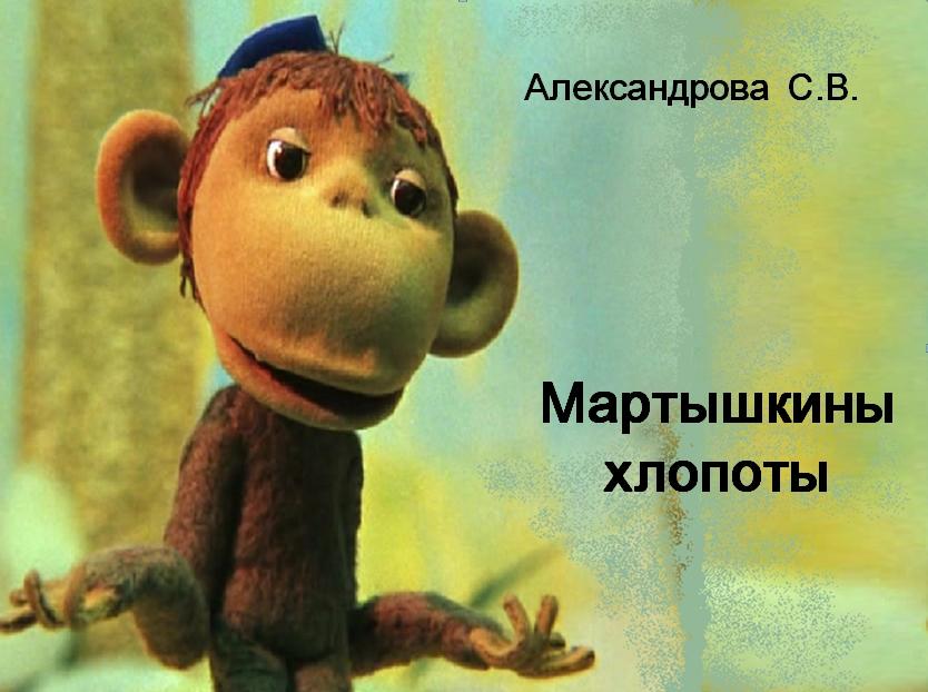 "Картинка Мартышка из М/ф ""38 попугаев"""